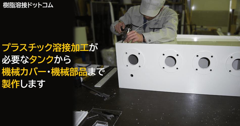 プラスチック溶接が必要なタンクから機械カバー・機械部品まで製作します